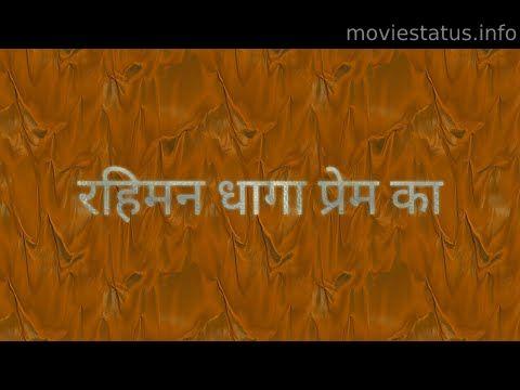 Rahiman Dhaga Prem Ka Whatsapp Status