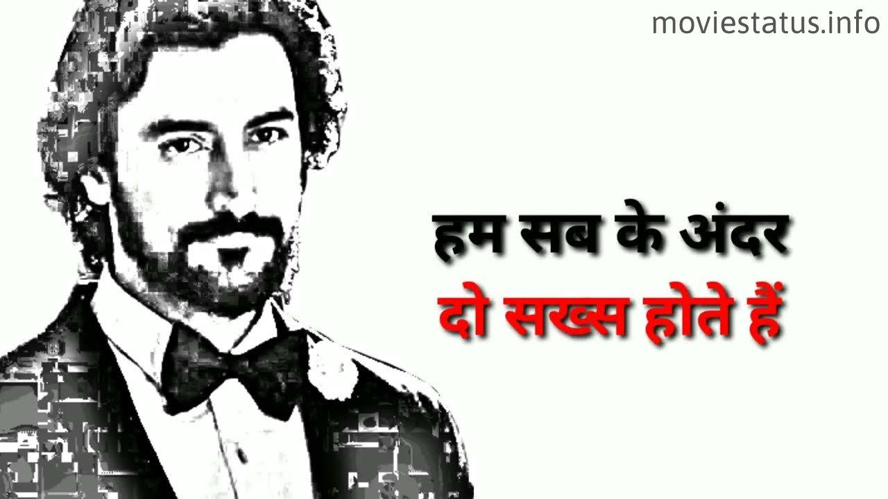 Koi Jaane Na Movie Dialogue Whatsapp Status